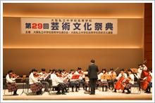 大阪私立中学校高等学校 芸術文化連盟