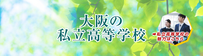 大阪の私立中学校
