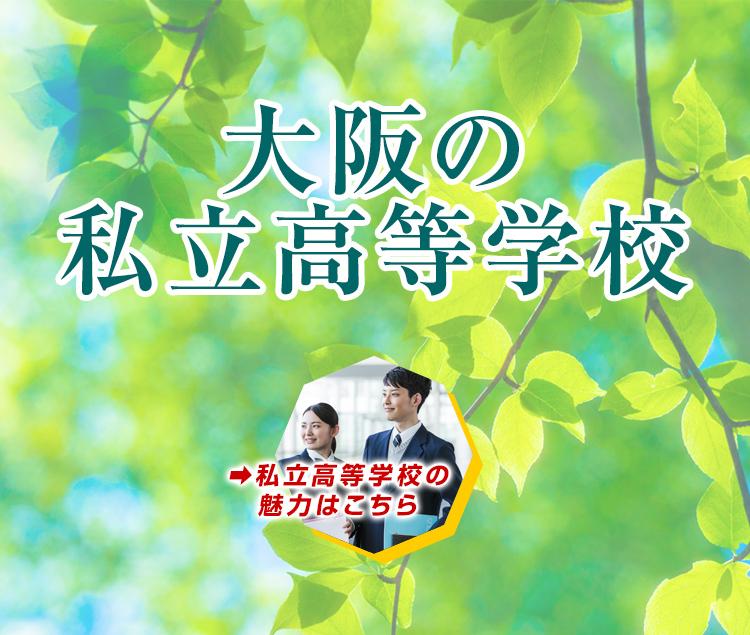 大阪の私立高等学校|大阪私立中学校高等学校連合会
