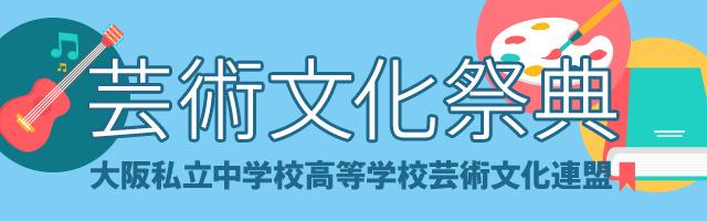 大阪私立中学校高等学校芸術文化連盟