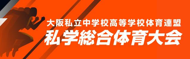 大阪私立中学校高等学校体育連盟