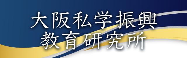 大阪私学振興教育研究所