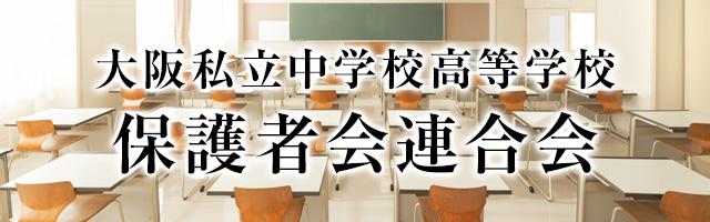 大阪私立中学校高等学校 保護者連合会