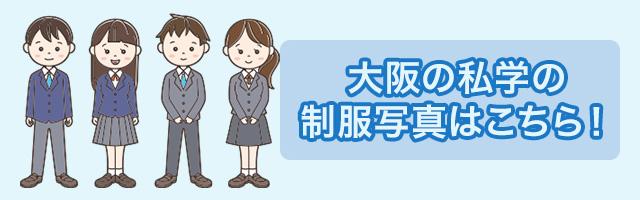 大阪の私学の制服写真はこちら!