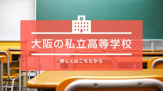 大阪 私立 高校 休校